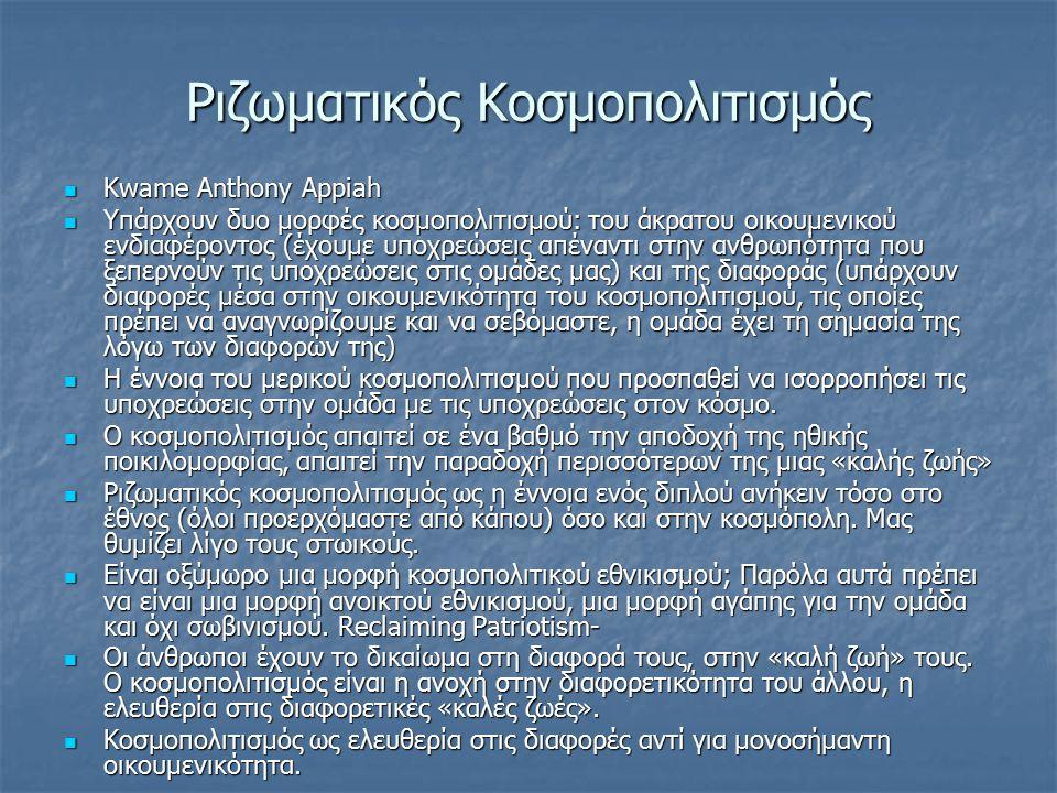 Ριζωματικός Κοσμοπολιτισμός Kwame Anthony Appiah Kwame Anthony Appiah Υπάρχουν δυο μορφές κοσμοπολιτισμού: του άκρατου οικουμενικού ενδιαφέροντος (έχο