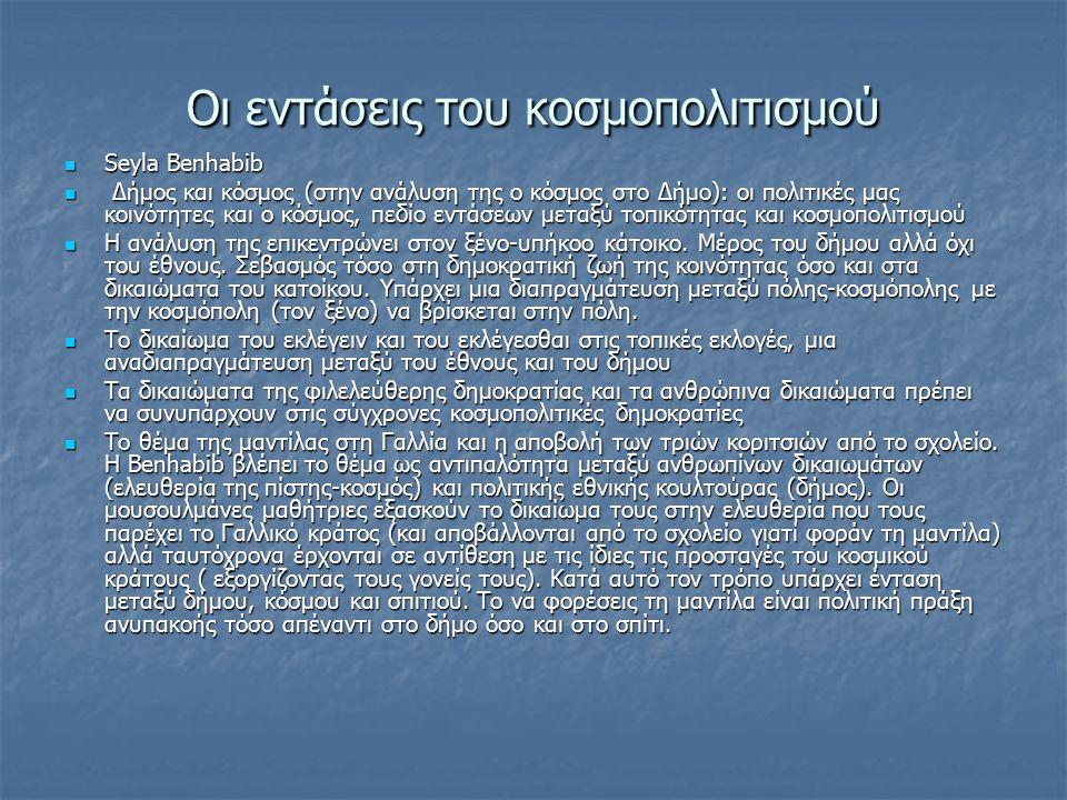 Οι εντάσεις του κοσμοπολιτισμού Seyla Benhabib Seyla Benhabib Δήμος και κόσμος (στην ανάλυση της ο κόσμος στο Δήμο): οι πολιτικές μας κοινότητες και ο
