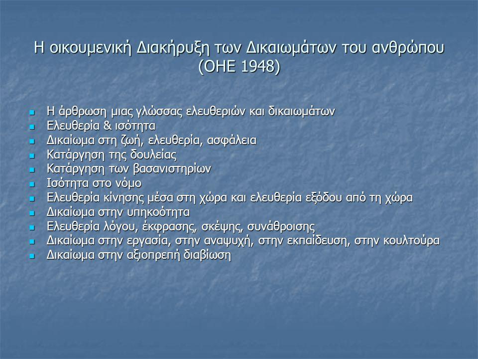 Η οικουμενική Διακήρυξη των Δικαιωμάτων του ανθρώπου (ΟΗΕ 1948) Η άρθρωση μιας γλώσσας ελευθεριών και δικαιωμάτων Η άρθρωση μιας γλώσσας ελευθεριών κα