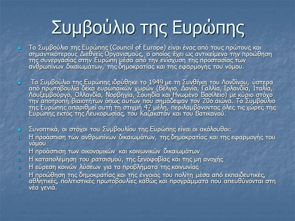 Συμβούλιο της Ευρώπης Το Συμβούλιο της Ευρώπης (Council of Europe) είναι ένας από τους πρώτους και σημαντικότερους Διεθνείς Οργανισμούς, ο οποίος έχει