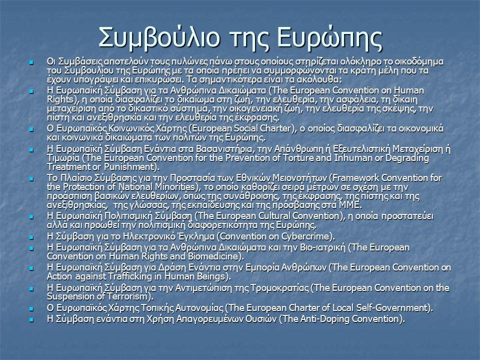 Συμβούλιο της Ευρώπης Οι Συμβάσεις αποτελούν τους πυλώνες πάνω στους οποίους στηρίζεται ολόκληρο το οικοδόμημα του Συμβουλίου της Ευρώπης με τα οποία