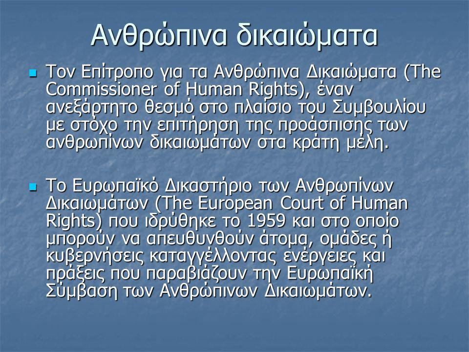 Ανθρώπινα δικαιώματα Τον Επίτροπο για τα Ανθρώπινα Δικαιώματα (Τhe Commissioner of Human Rights), έναν ανεξάρτητο θεσμό στο πλαίσιο του Συμβουλίου με