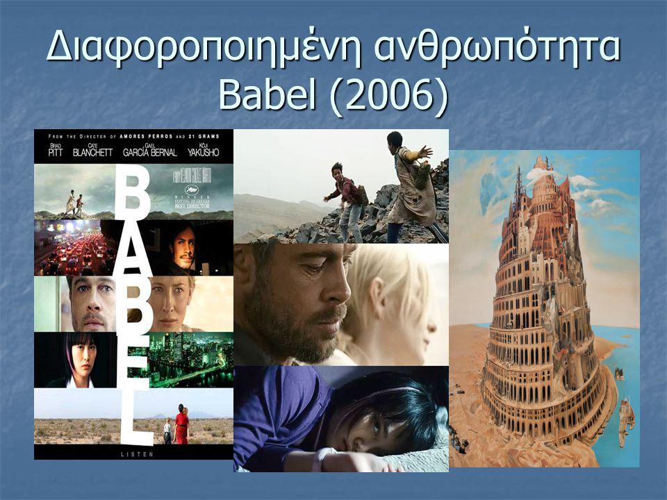 Διαφοροποιημένη ανθρωπότητα Babel (2006)