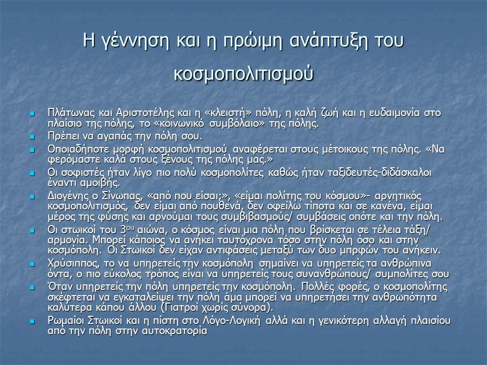 Η γέννηση και η πρώιμη ανάπτυξη του κοσμοπολιτισμού Πλάτωνας και Αριστοτέλης και η «κλειστή» πόλη, η καλή ζωή και η ευδαιμονία στο πλαίσιο της πόλης,