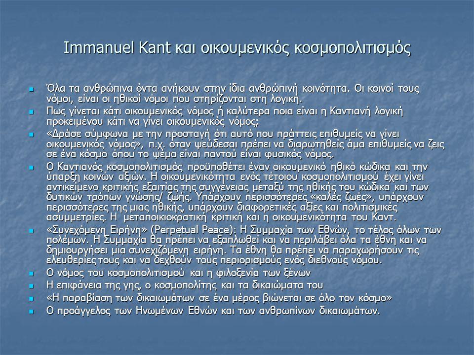 Immanuel Kant και οικουμενικός κοσμοπολιτισμός Όλα τα ανθρώπινα όντα ανήκουν στην ίδια ανθρώπινή κοινότητα. Οι κοινοί τους νόμοι, είναι οι ηθικοί νόμο