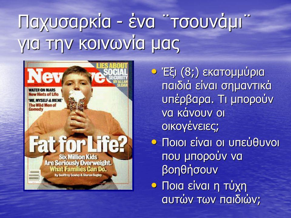 Παχυσαρκία - ένα ¨τσουνάμι¨ για την κοινωνία μας Έξι (8;) εκατομμύρια παιδιά είναι σημαντικά υπέρβαρα.