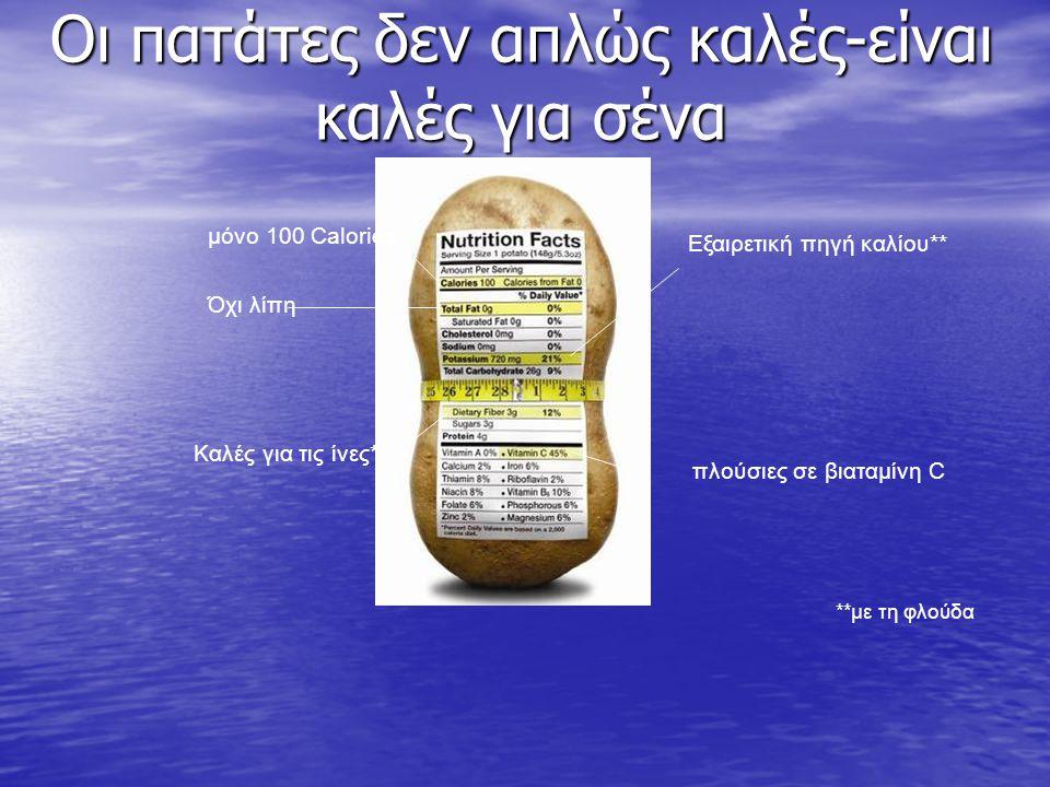 Οι πατάτες δεν απλώς καλές-είναι καλές για σένα μόνο 100 Calories Καλές για τις ίνες** Όχι λίπη Εξαιρετική πηγή καλίου** πλούσιες σε βιαταμίνη C **με τη φλούδα