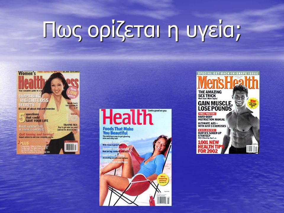 Πως ορίζεται η υγεία;