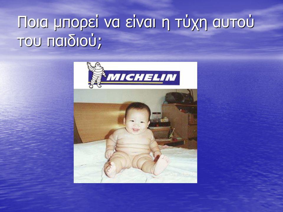Ποια μπορεί να είναι η τύχη αυτού του παιδιού;