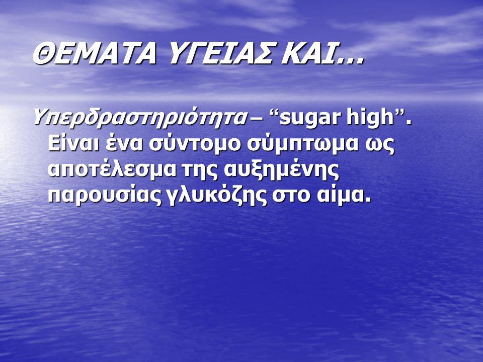 ΘΕΜΑΤΑ ΥΓΕΙΑΣ ΚΑΙ… Υπερδραστηριότητα – sugar high .