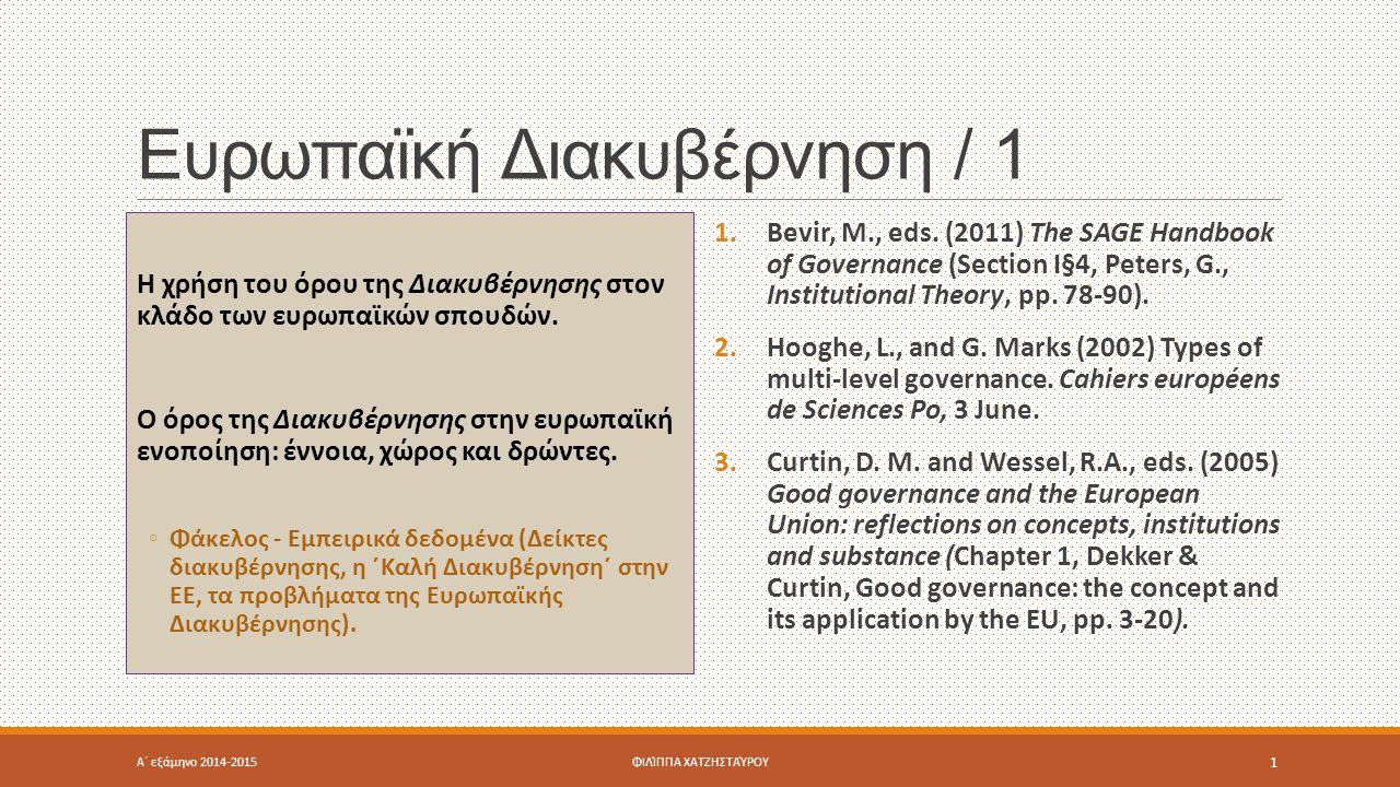 Ευρωπαϊκή Διακυβέρνηση / 1 Η χρήση του όρου της Διακυβέρνησης στον κλάδο των ευρωπαϊκών σπουδών. Ο όρος της Διακυβέρνησης στην ευρωπαϊκή ενοποίηση: έν