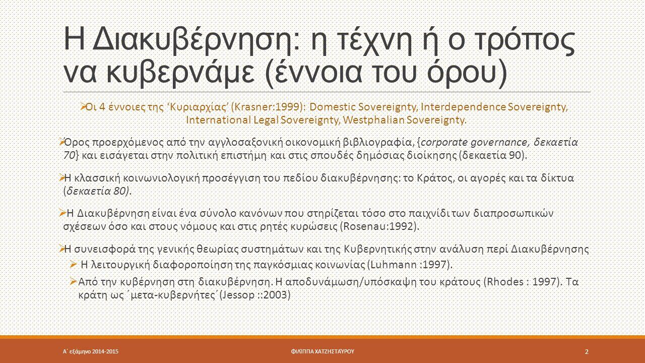Η Διακυβέρνηση: η τέχνη ή ο τρόπος να κυβερνάμε (έννοια του όρου)  Οι 4 έννοιες της 'Κυριαρχίας' (Krasner:1999): Domestic Sovereignty, Interdependence Sovereignty, International Legal Sovereignty, Westphalian Sovereignty.