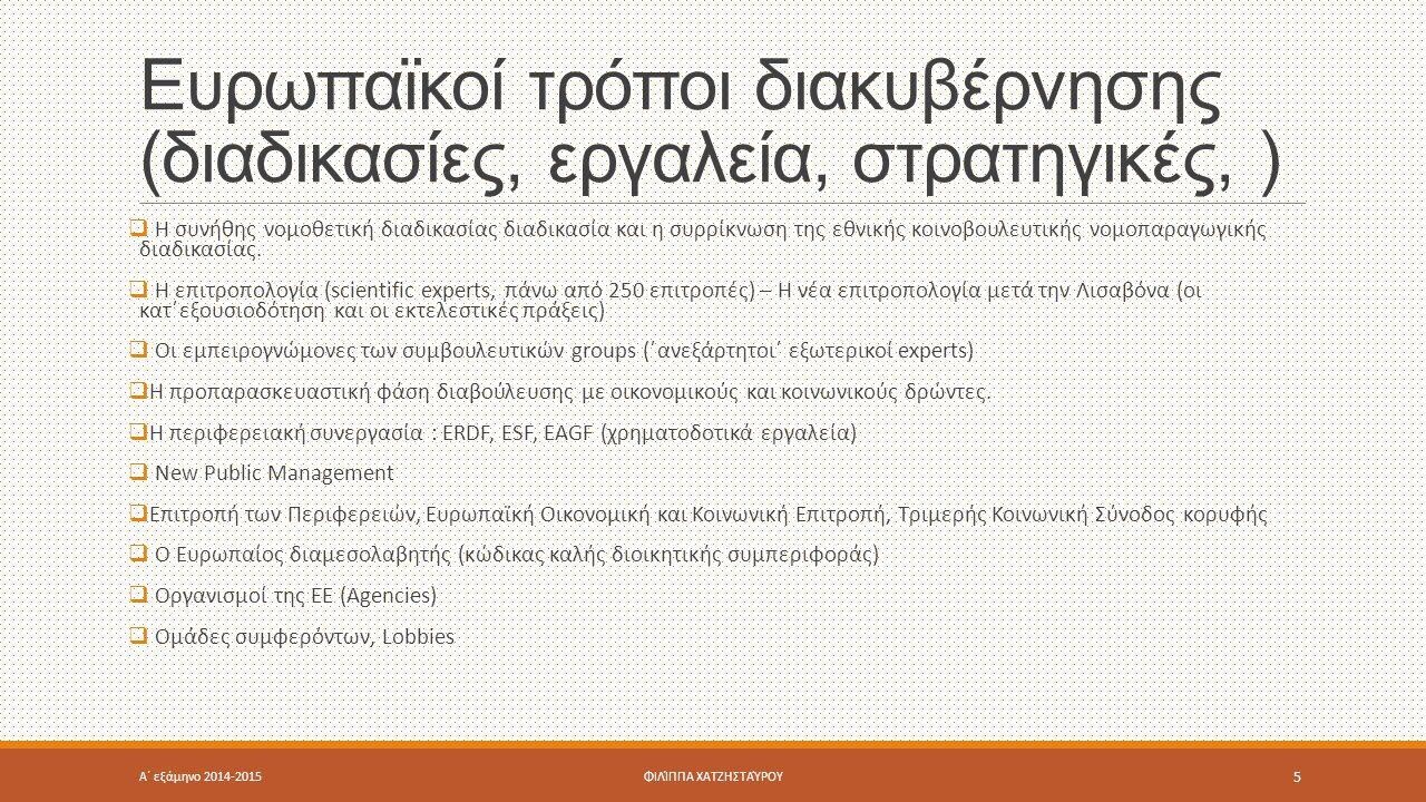 Ευρωπαϊκοί τρόποι διακυβέρνησης (διαδικασίες, εργαλεία, στρατηγικές, )  Η συνήθης νομοθετική διαδικασίας διαδικασία και η συρρίκνωση της εθνικής κοιν