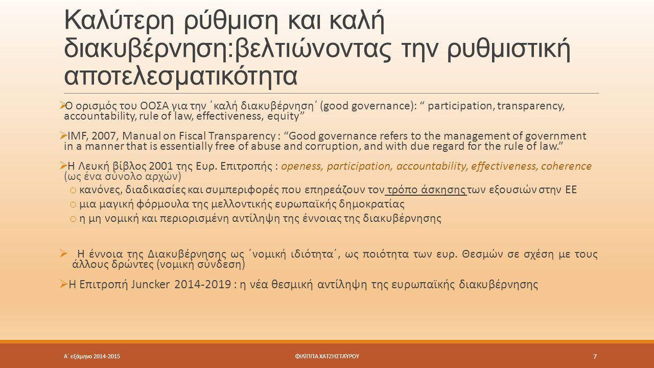 Καλύτερη ρύθμιση και καλή διακυβέρνηση:βελτιώνοντας την ρυθμιστική αποτελεσματικότητα  Ο ορισμός του ΟΟΣΑ για την ΄καλή διακυβέρνηση΄ (good governanc