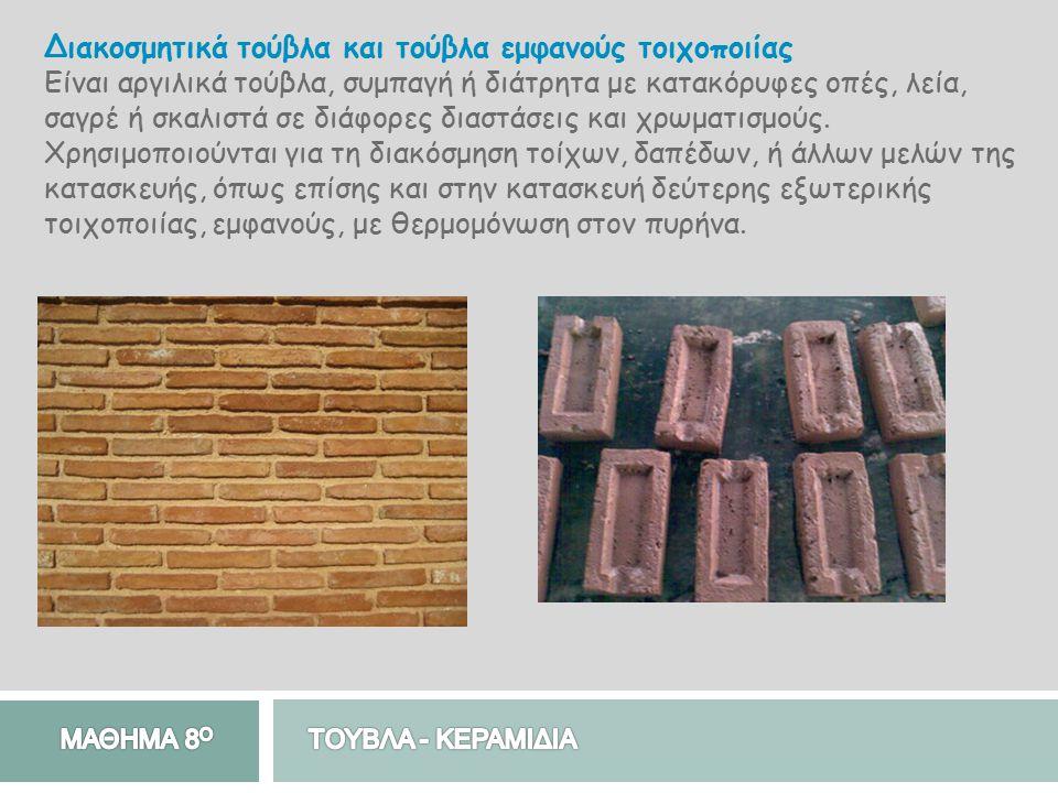 Διακοσμητικά τούβλα και τούβλα εμφανούς τοιχοποιίας Είναι αργιλικά τούβλα, συμπαγή ή διάτρητα με κατακόρυφες οπές, λεία, σαγρέ ή σκαλιστά σε διάφορες διαστάσεις και χρωματισμούς.