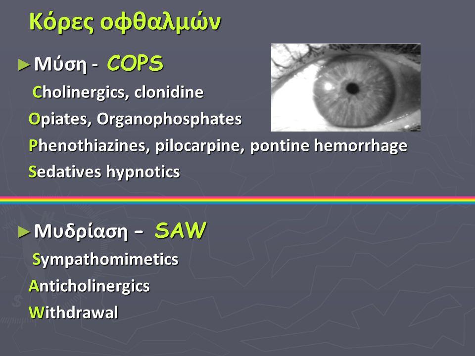 Κόρες οφθαλμών ► Μύση - COPS Cholinergics, clonidine Cholinergics, clonidine Opiates, Organophosphates Opiates, Organophosphates Phenothiazines, piloc