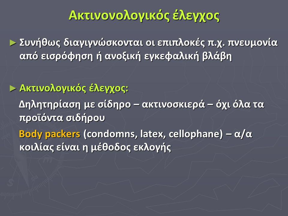 Ακτινονολογικός έλεγχος ► Συνήθως διαγιγνώσκονται οι επιπλοκές π.χ. πνευμονία από εισρόφηση ή ανοξική εγκεφαλική βλάβη ► Ακτινολογικός έλεγχος: Δηλητη
