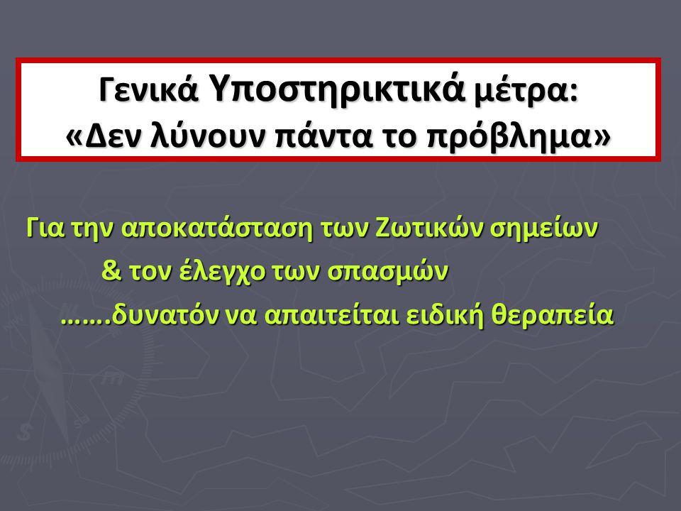 Γενικά Υποστηρικτικά μέτρα: «Δεν λύνουν πάντα το πρόβλημα» Για την αποκατάσταση των Ζωτικών σημείων & τον έλεγχο των σπασμών & τον έλεγχο των σπασμών