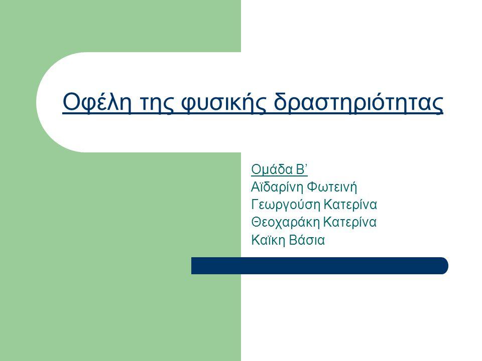 Οφέλη της φυσικής δραστηριότητας Ομάδα Β' Αϊδαρίνη Φωτεινή Γεωργούση Κατερίνα Θεοχαράκη Κατερίνα Καϊκη Βάσια