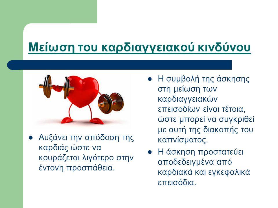 Μείωση του καρδιαγγειακού κινδύνου Αυξάνει την απόδοση της καρδιάς ώστε να κουράζεται λιγότερο στην έντονη προσπάθεια. Η συμβολή της άσκησης στη μείωσ