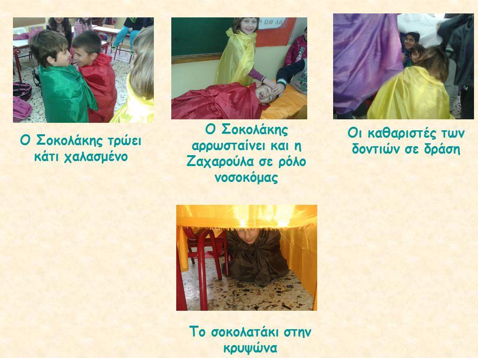 Ο Σοκολάκης αρρωσταίνει και η Ζαχαρούλα σε ρόλο νοσοκόμας Ο Σοκολάκης τρώει κάτι χαλασμένο Οι καθαριστές των δοντιών σε δράση Το σοκολατάκι στην κρυψώ