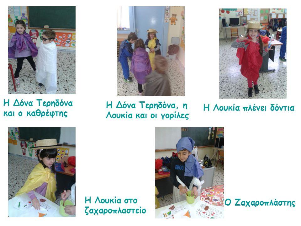 Η Δόνα Τερηδόνα και ο καθρέφτης Η Δόνα Τερηδόνα, η Λουκία και οι γορίλες Η Λουκία πλένει δόντια Η Λουκία στο ζαχαροπλαστείο Ο Ζαχαροπλάστης