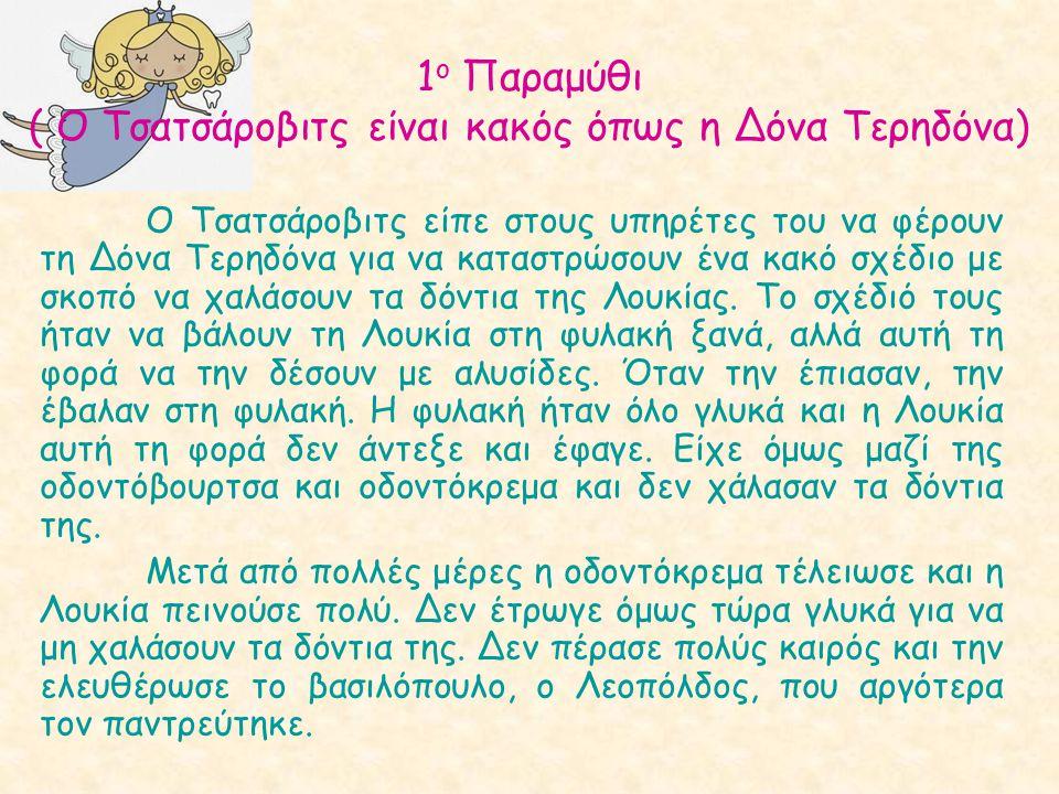 1 ο Παραμύθι ( Ο Τσατσάροβιτς είναι κακός όπως η Δόνα Τερηδόνα) Ο Τσατσάροβιτς είπε στους υπηρέτες του να φέρουν τη Δόνα Τερηδόνα για να καταστρώσουν