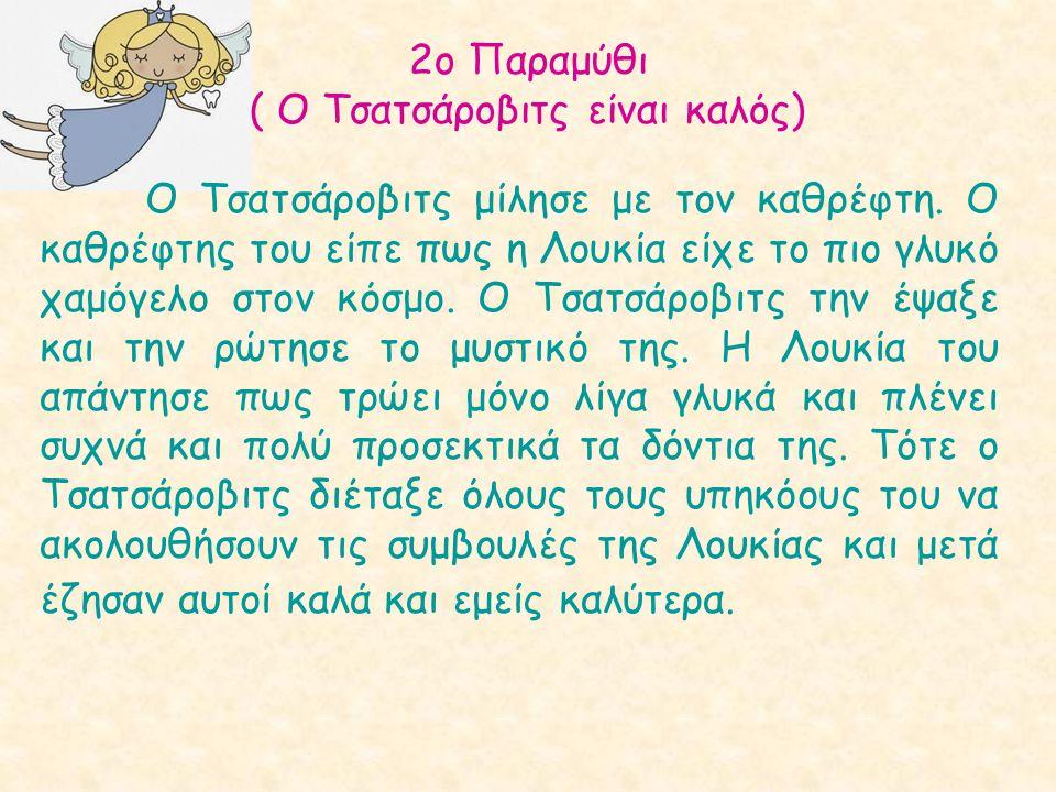 2ο Παραμύθι ( Ο Τσατσάροβιτς είναι καλός) Ο Τσατσάροβιτς μίλησε με τον καθρέφτη. Ο καθρέφτης του είπε πως η Λουκία είχε το πιο γλυκό χαμόγελο στον κόσ