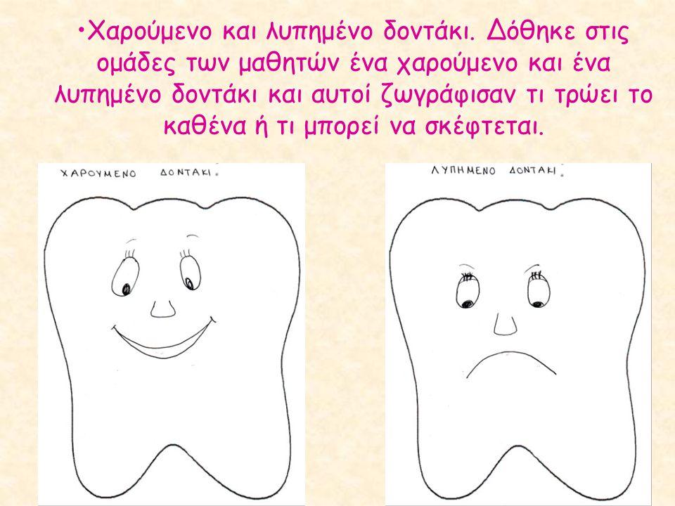 Χαρούμενο και λυπημένο δοντάκι. Δόθηκε στις ομάδες των μαθητών ένα χαρούμενο και ένα λυπημένο δοντάκι και αυτοί ζωγράφισαν τι τρώει το καθένα ή τι μπο