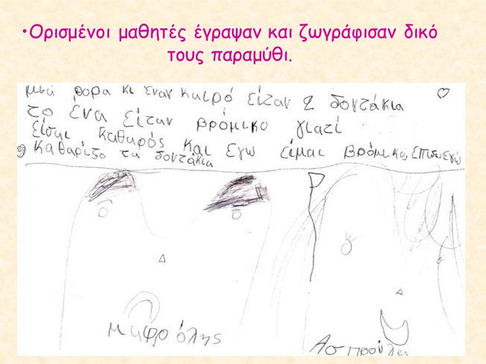 Ορισμένοι μαθητές έγραψαν και ζωγράφισαν δικό τους παραμύθι.