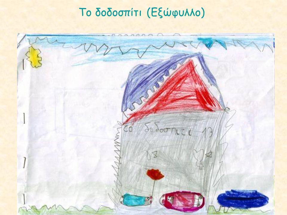 Το δοδοσπίτι (Εξώφυλλο)