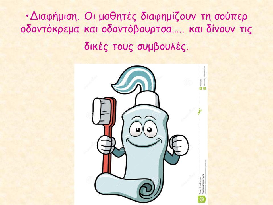 Διαφήμιση. Οι μαθητές διαφημίζουν τη σούπερ οδοντόκρεμα και οδοντόβουρτσα….. και δίνουν τις δικές τους συμβουλές.