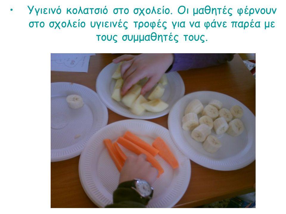 Υγιεινό κολατσιό στο σχολείο. Οι μαθητές φέρνουν στο σχολείο υγιεινές τροφές για να φάνε παρέα με τους συμμαθητές τους.