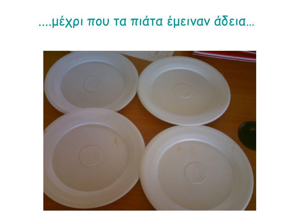 ....μέχρι που τα πιάτα έμειναν άδεια…