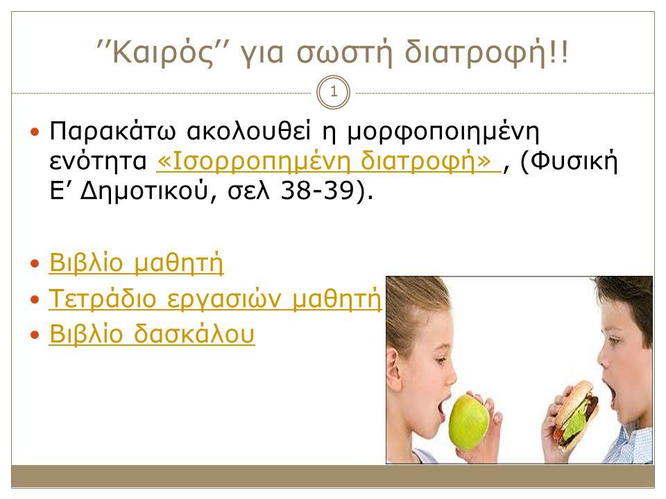 2 Εισαγωγή Είμαστε ότι τρώμε Διατροφή στον ανεπτυγμένο και στον υποανάπτυκτο κόσμο...