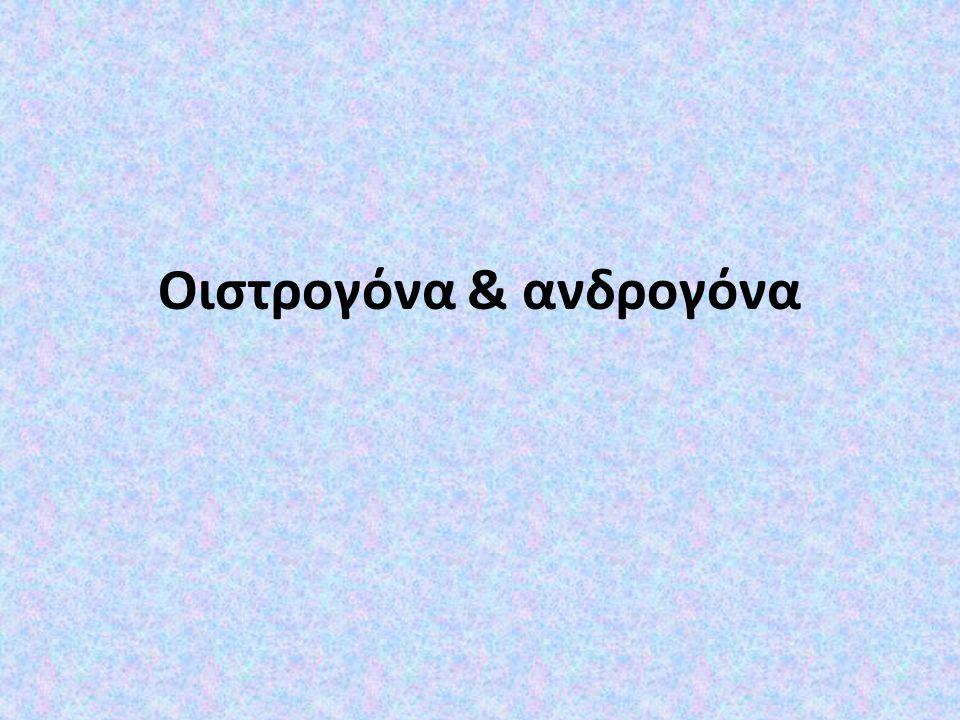 Ανδρογόνα Είναι μία ομάδα στεροειδών που έχουν αναβολική ή και αρρενοποιητική δράση και στα δύο φύλα Η σημαντικότερη ορμόνη σε αυτή την κατηγορία είναι η τεστοστερόνη η οποία συντίθεται από τα κύτταρα του Leydig στους όρχεις και σε μικρότερα ποσά από τα κύτταρα στις ωοθήκες των θηλέων και στα επινεφρίδια Τα ανδρογόνα είναι απαραίτητα για: ₋Τη φυσιολογική ωρίμανση του άνδρα ₋ Τη παραγωγή σπέρματος ₋Την αυξημένη σύνθεση μυϊκών πρωτεϊνών και αιμοσφαιρίνης ₋Τη μειωμένη οστική απορρόφηση Οι συνθετικές διαφοροποιήσεις της δομής των ανδρογόνων αποσκοπούν: ₋στην τροποποίηση της διαλυτότητας και της ευαισθησίας σε ενζυμική διάσπαση και ₋στο διαχωρισμό των αναβολικών και των ανδρογόνων δράσεων