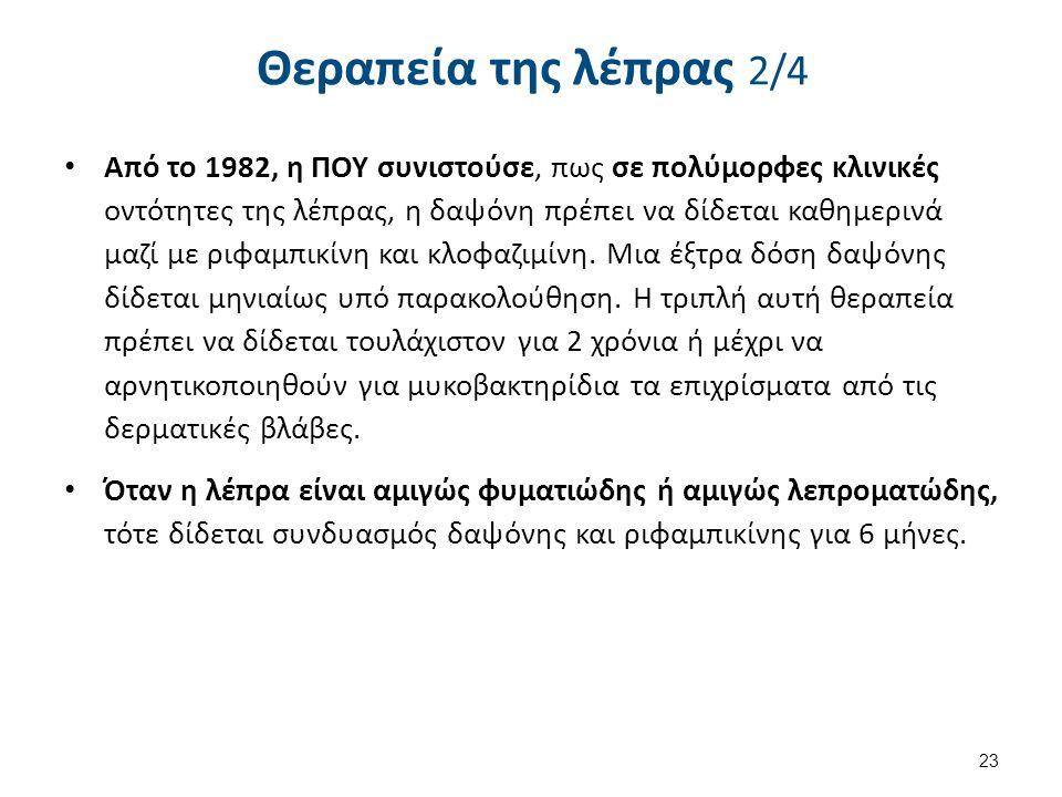 Θεραπεία της λέπρας 2/4 Από το 1982, η ΠΟΥ συνιστούσε, πως σε πολύμορφες κλινικές οντότητες της λέπρας, η δαψόνη πρέπει να δίδεται καθημερινά μαζί με