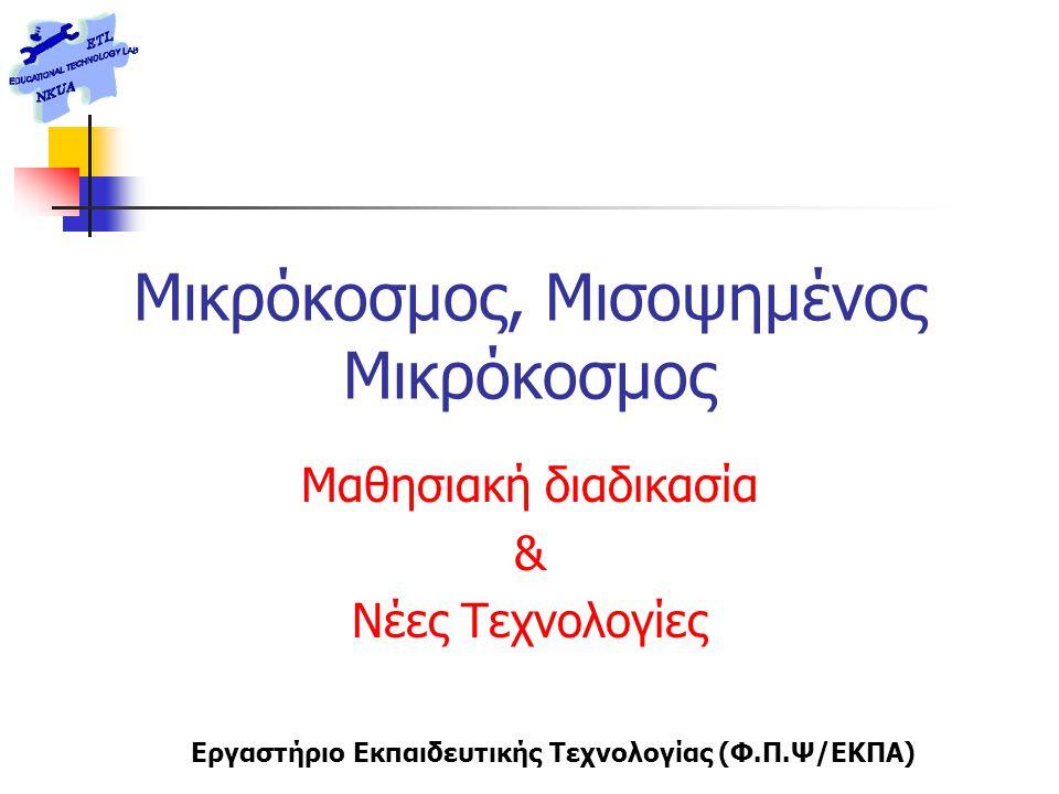 Μικρόκοσμος, Μισοψημένος Μικρόκοσμος Μαθησιακή διαδικασία & Νέες Τεχνολογίες Εργαστήριο Εκπαιδευτικής Τεχνολογίας (Φ.Π.Ψ/ΕΚΠΑ)