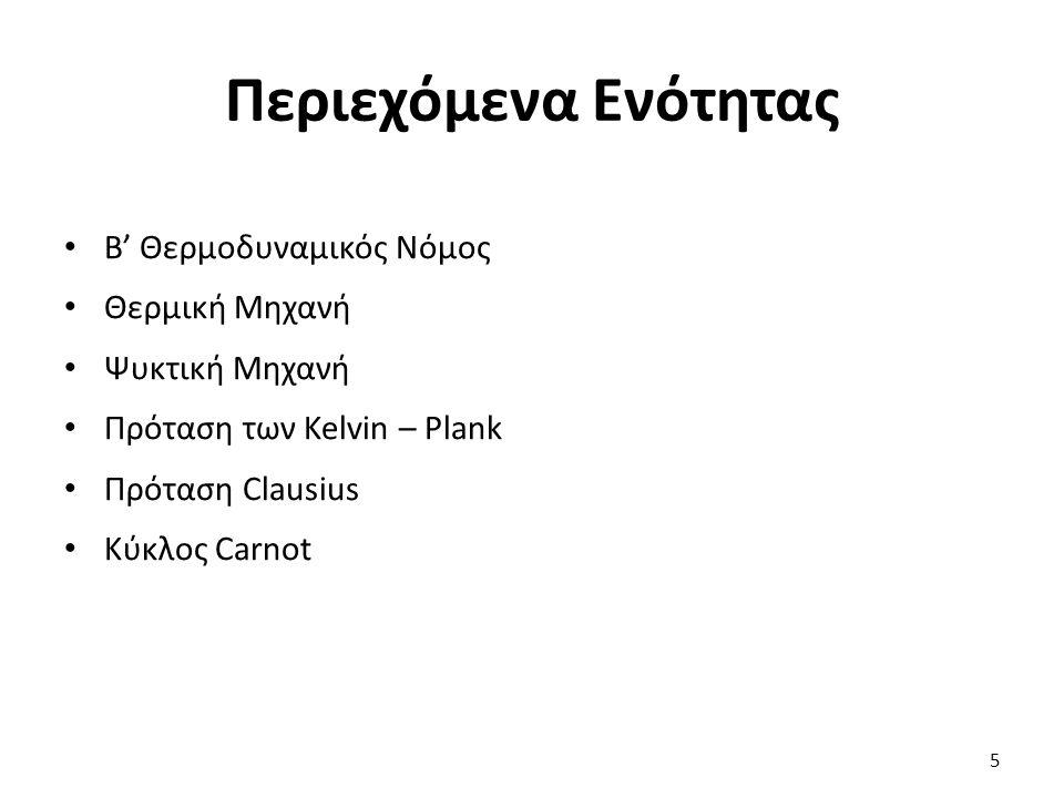 Περιεχόμενα Ενότητας Β' Θερμoδυναμικός Νόμος Θερμική Μηχανή Ψυκτική Μηχανή Πρόταση των Kelvin – Plank Πρόταση Clausius Κύκλος Carnot 5