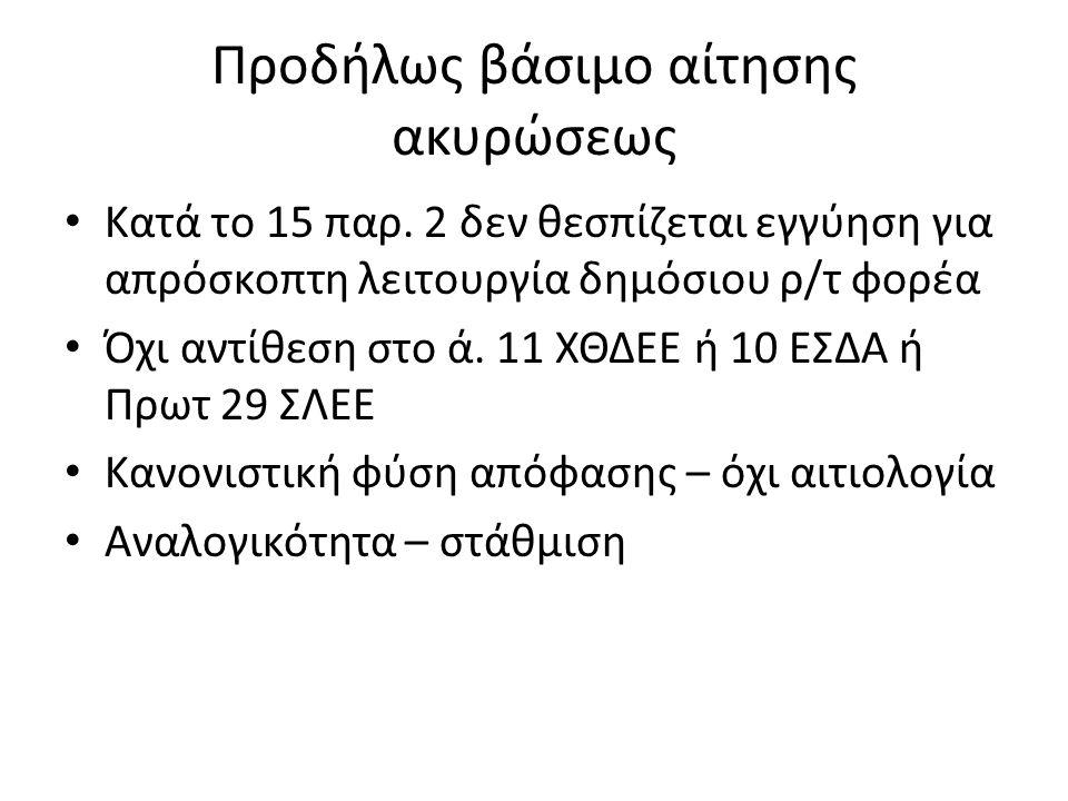 Προδήλως βάσιμο αίτησης ακυρώσεως Κατά το 15 παρ.