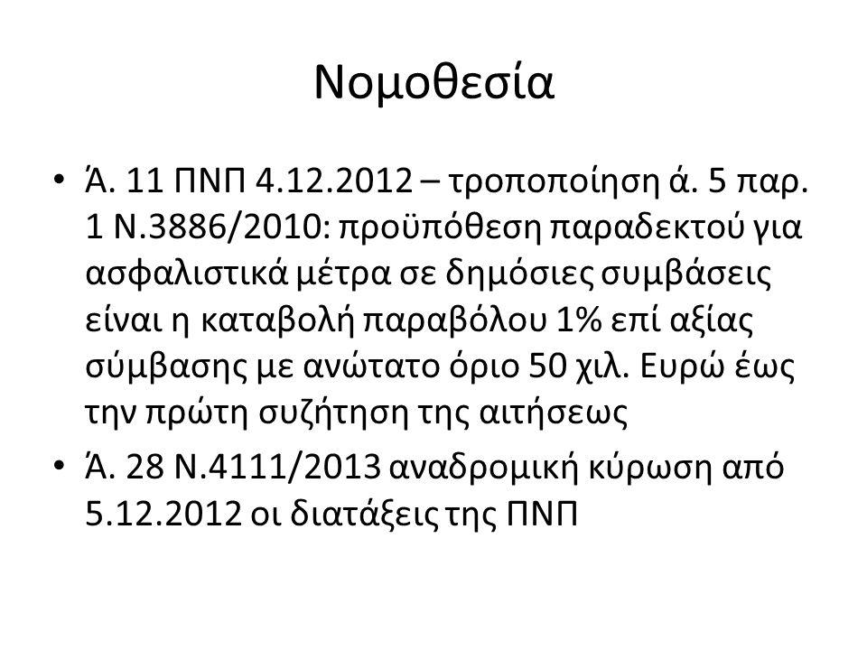 Νομοθεσία Ά. 11 ΠΝΠ 4.12.2012 – τροποποίηση ά. 5 παρ.