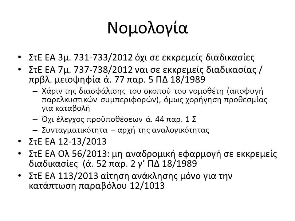 Νομολογία ΣτΕ ΕΑ 3μ. 731-733/2012 όχι σε εκκρεμείς διαδικασίες ΣτΕ ΕΑ 7μ.