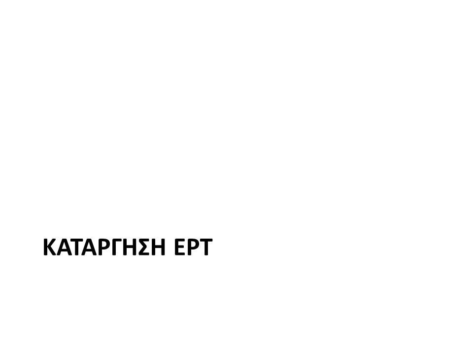 ΚΑΤΑΡΓΗΣΗ ΕΡΤ