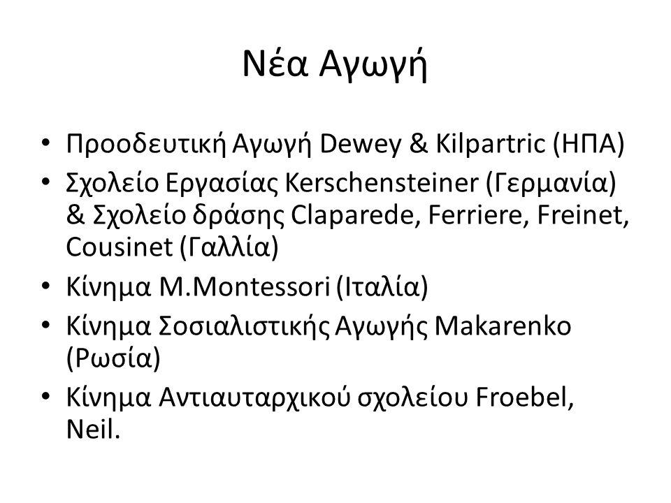 Νέα Αγωγή Προοδευτική Αγωγή Dewey & Kilpartric (HΠA) Σχολείο Εργασίας Kerschensteiner (Γερμανία) & Σχολείο δράσης Claparede, Ferriere, Freinet, Cousin