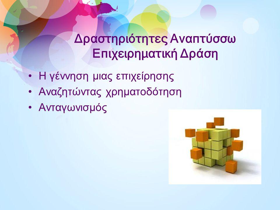 ΒΙΒΛΙΟΓΡΑΦΙΑ Sidiropoulou-Dimakakou, D., Mylonas, K., Argyropoulou, E., & Drosos, N.