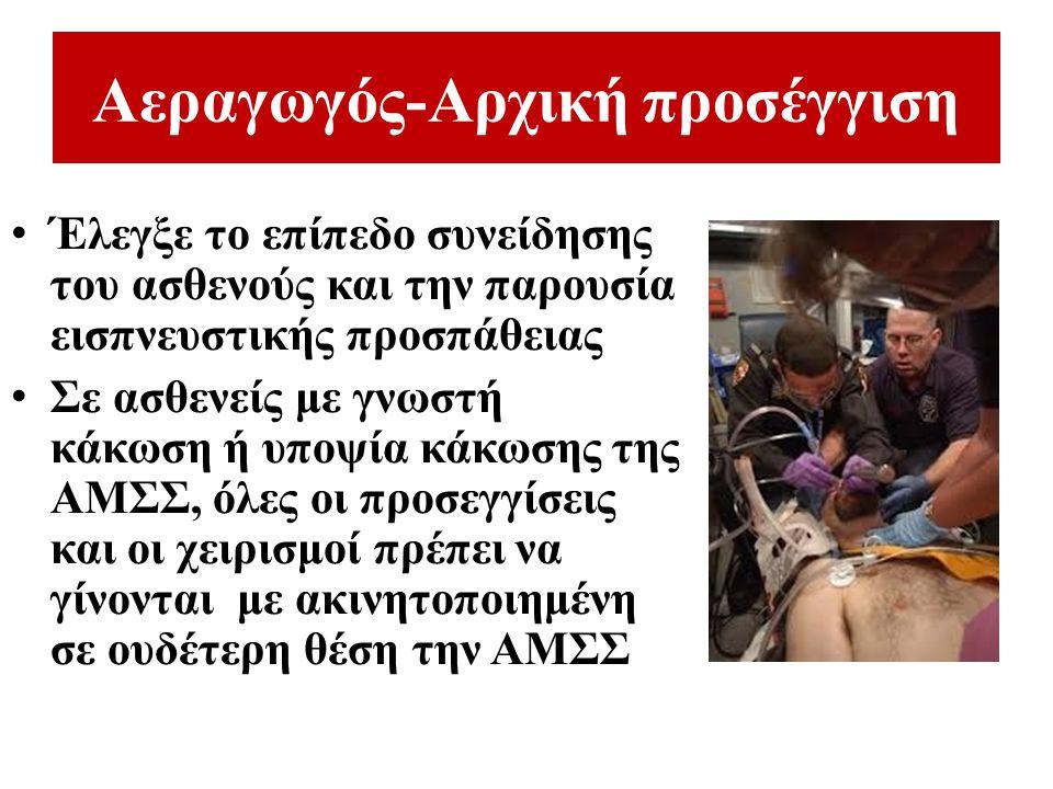 Αίτια ARDS Πνευμονικές διαταραχές Πνευμονία Εισρόφηση γαστρικού περιεχομένου Παρ'ολίγον πνιγμός Εισπνοή τοξικών αερίων ή καπνού Πνευμονικές θλάσεις Εμβολική νόσος Πνευμονικό οίδημα από μεγάλο υψόμετρο Εξωπνευμονικές διαταραχές Τραύμα Παγκρεατίτιδα Δηλητηριάσεις (πχ ναρκωτικά, σαλικυλικά, νιτροφουραντοΐνη, υδρογονάνθρακες) Ουραιμία Διάχυτη ενδαγγειακή πήξη /θρομβωτική θρομβοπενική πορφύρα Πολλαπλές μεταγγίσεις Καταπληξία (πιο συνήθης αιτία η σηπτική καταπληξία) Καρδιοπνευμονική παράκαμψη