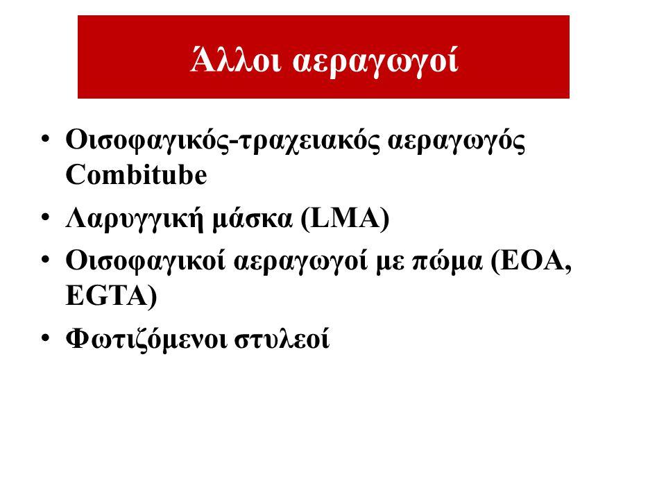 Άλλοι αεραγωγοί Οισοφαγικός-τραχειακός αεραγωγός Combitube Λαρυγγική μάσκα (LMA) Οισοφαγικοί αεραγωγοί με πώμα (EOA, EGTA) Φωτιζόμενοι στυλεοί