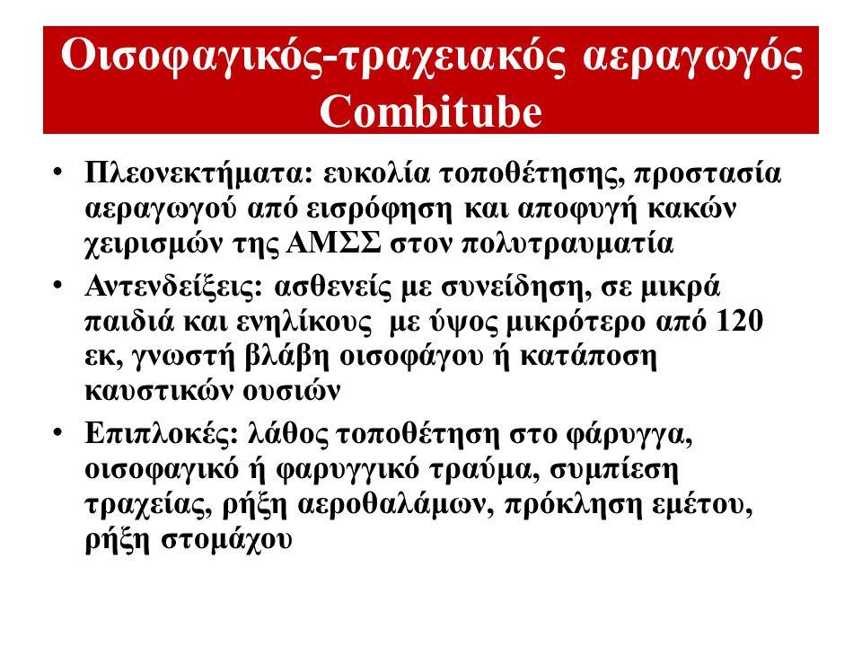 Οισοφαγικός-τραχειακός αεραγωγός Combitube Πλεονεκτήματα: ευκολία τοποθέτησης, προστασία αεραγωγού από εισρόφηση και αποφυγή κακών χειρισμών της ΑΜΣΣ