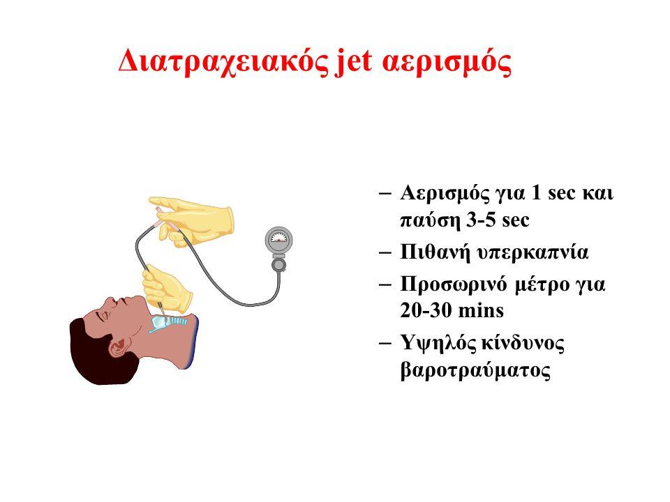 Διατραχειακός jet αερισμός – Αερισμός για 1 sec και παύση 3-5 sec – Πιθανή υπερκαπνία – Προσωρινό μέτρο για 20-30 mins – Υψηλός κίνδυνος βαροτραύματος