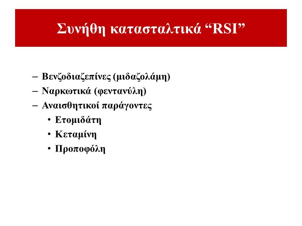 """Συνήθη κατασταλτικά """"RSI"""" – Βενζοδιαζεπίνες (μιδαζολάμη) – Ναρκωτικά (φεντανύλη) – Αναισθητικοί παράγοντες Ετομιδάτη Κεταμίνη Προποφόλη"""